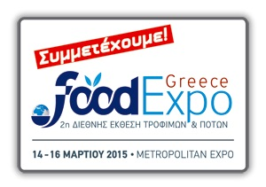 summetexoume-stin-2i-food-expo-2015-logotupo-huge